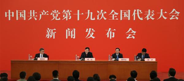 Pressekonferenz über 19. Parteitag der KPCh abgehalten