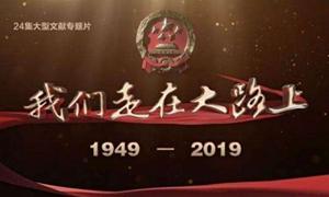 """""""Auf dem Weg"""" - Folge 1. Geburt des Neuen China"""