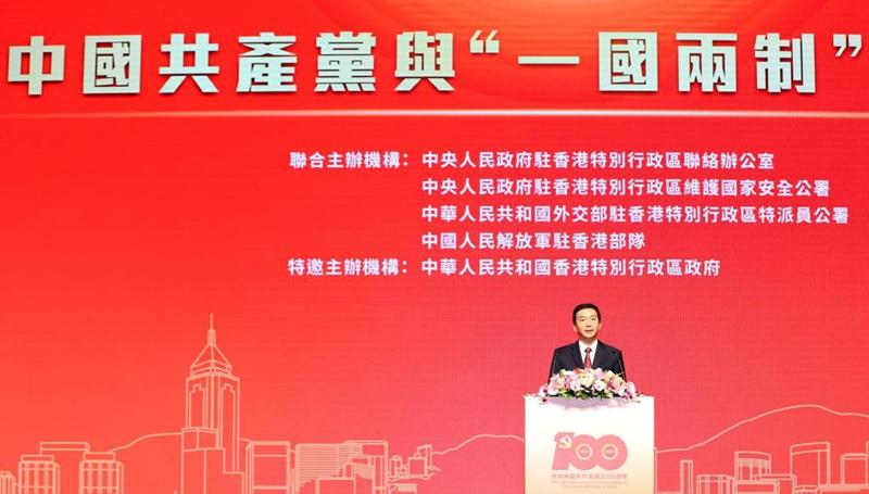 """Forum über Kommunistische Partei Chinas und """"ein Land, zwei Systeme"""" in Hongkong abgehalten"""