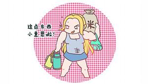 【MP3】女漢子/Powerfrau, Mannsweib