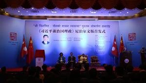 """Einführungszeremonie der nepalesischen Ausgabe von Xi Jinpings """"China Regieren"""""""