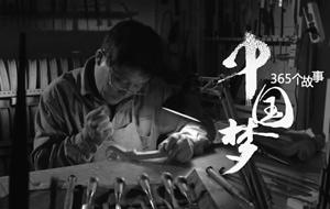 365 Träume aus China: Der Geigenmeister