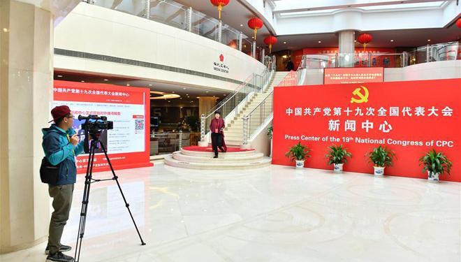 Medienzentrum des 19. Parteitags der Kommunistischen Partei Chinas eröffnet