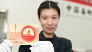 Gedenkbriefmarken vom 19. Parteitag der KPCh herausgegeben