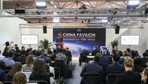 Hochrangiges Forum zum Klimawandel im China-Pavillon der UN-Klimakonferenz abgehalten