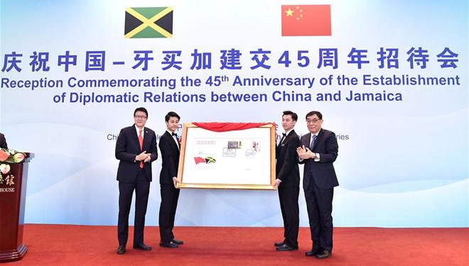 45. Jubiläum der Aufnahme diplomatischer Beziehungen zwischen China und Jamaika