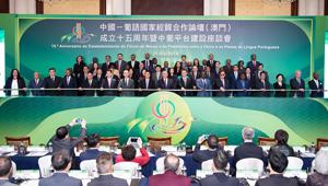 15. Jahrestag der Gründung des Wirtschafts- und Handelskooperationsforums zwischen China und portugiesischsprachigen Ländern gefeiert