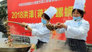 Flussschnecken-Gourmetfestival in Jiangsu