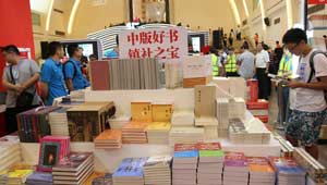 2018 Shanghai Buchmesse eröffnet