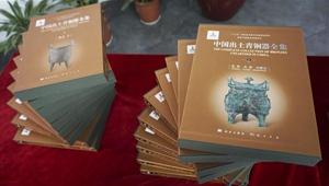 """Bücher über """"Die gesamten in China ausgegrabenen Bronzensammlung"""" in Beijing veröffentlicht"""