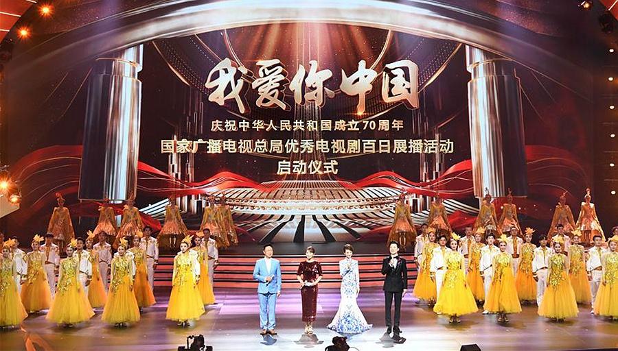 Fernsehserien zum 70. Jahrestag der Gründung der Volksrepublik China bei Veranstaltung in Qingdao ausgestrahlt