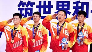 7. Militärweltspiele: Chinas Team gewinnt Goldmedaille beim Herrentischtennis-Mannschaftswettbewerb