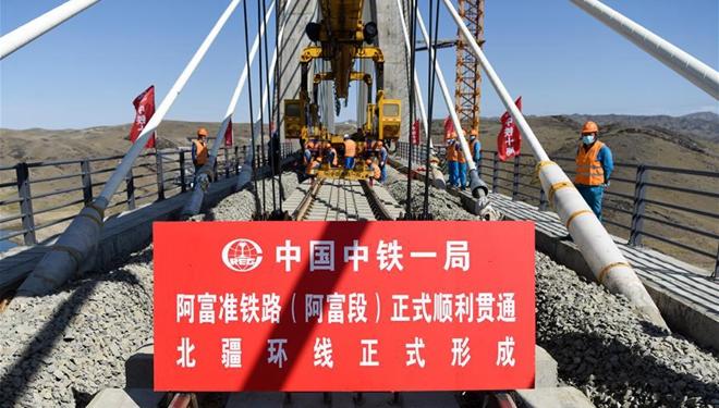 Afuzhun-Eisenbahn in Xinjiang wird fertiggestellt