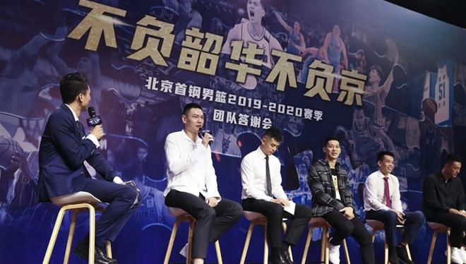 Basketballmannschaft Beijing Ducks hält Veranstaltung ab