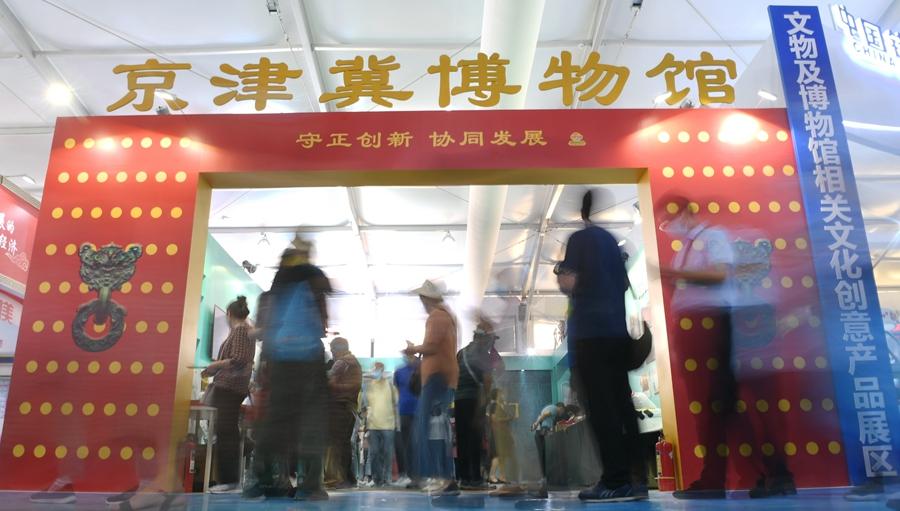 Ausstellungsbereich für Kulturentwicklung in Beijing-Tianjin-Hebei in Ausstellung für kulturelle Dienstleistungen der CIFTIS 2020