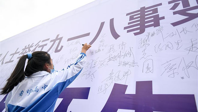 Zeremonie zum 89. Jahrestag des Vorfalls vom 18. September wird in Changchun organisiert