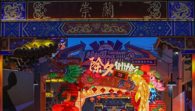 In Bildern: Lichtdekorationen in der Old Street im Bezirk Qilihe in Lanzhou