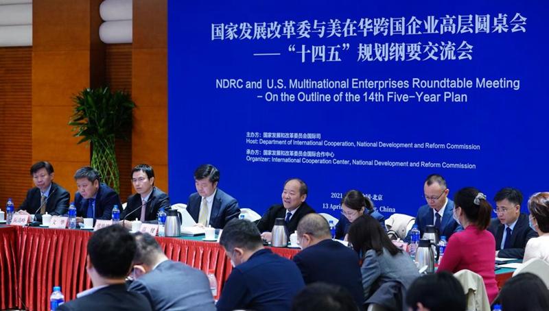 Rundtisch-Treffen zwischen NDRC und multinationalen US-Unternehmen abgehalten