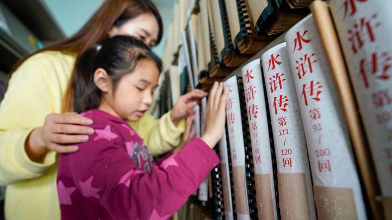 Sonderpädagogisches Zentrum startet Aktivitäten für sehbehinderte Kinder in Chongqing